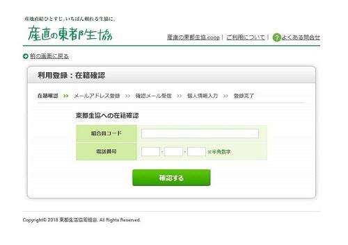 東都生協 ネット注文入力フォーム画面