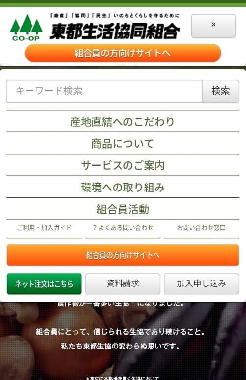 東都生協資料請求申し込み画面