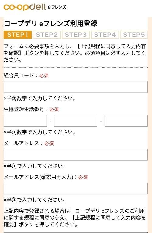 コープデリインターネット注文eふれんず利用登録画面
