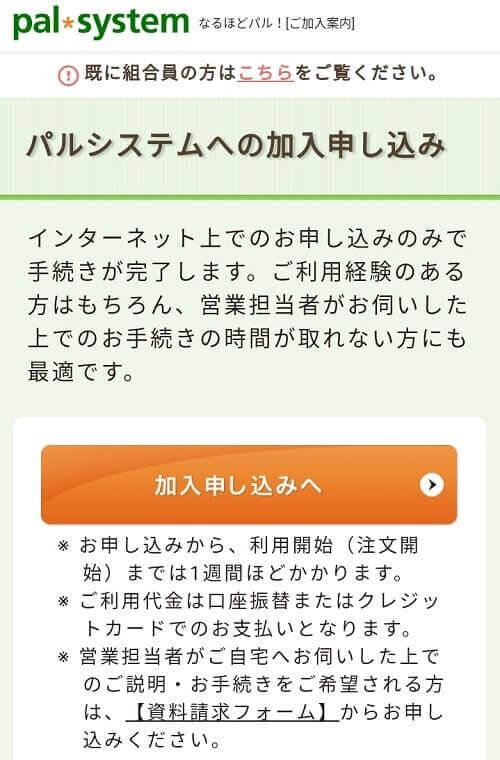 パルシステム加入申し込み画面