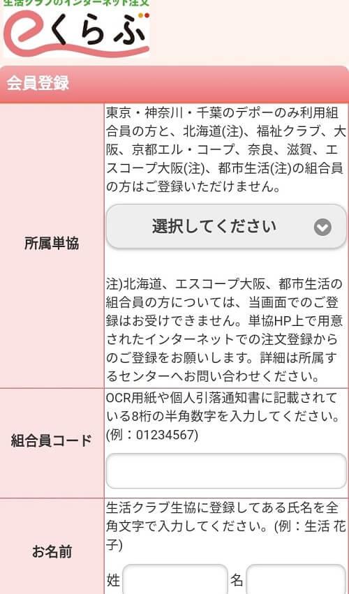 生活クラブインターネット注文eくらぶ登録入力フォーム画面